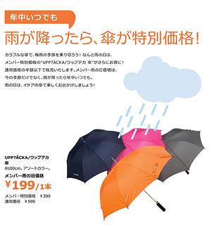 ikea_unbrella.jpg