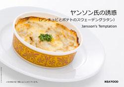 jansson250.jpg